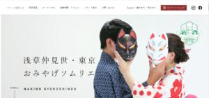 「マキノ玉森堂」ホームページスクリーンショット