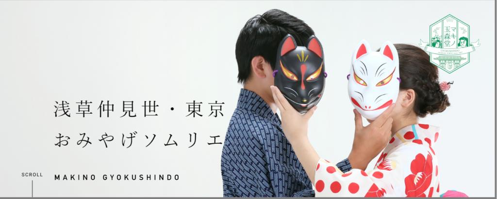 「マキノ玉森堂」Webサイトのスクリーンショット