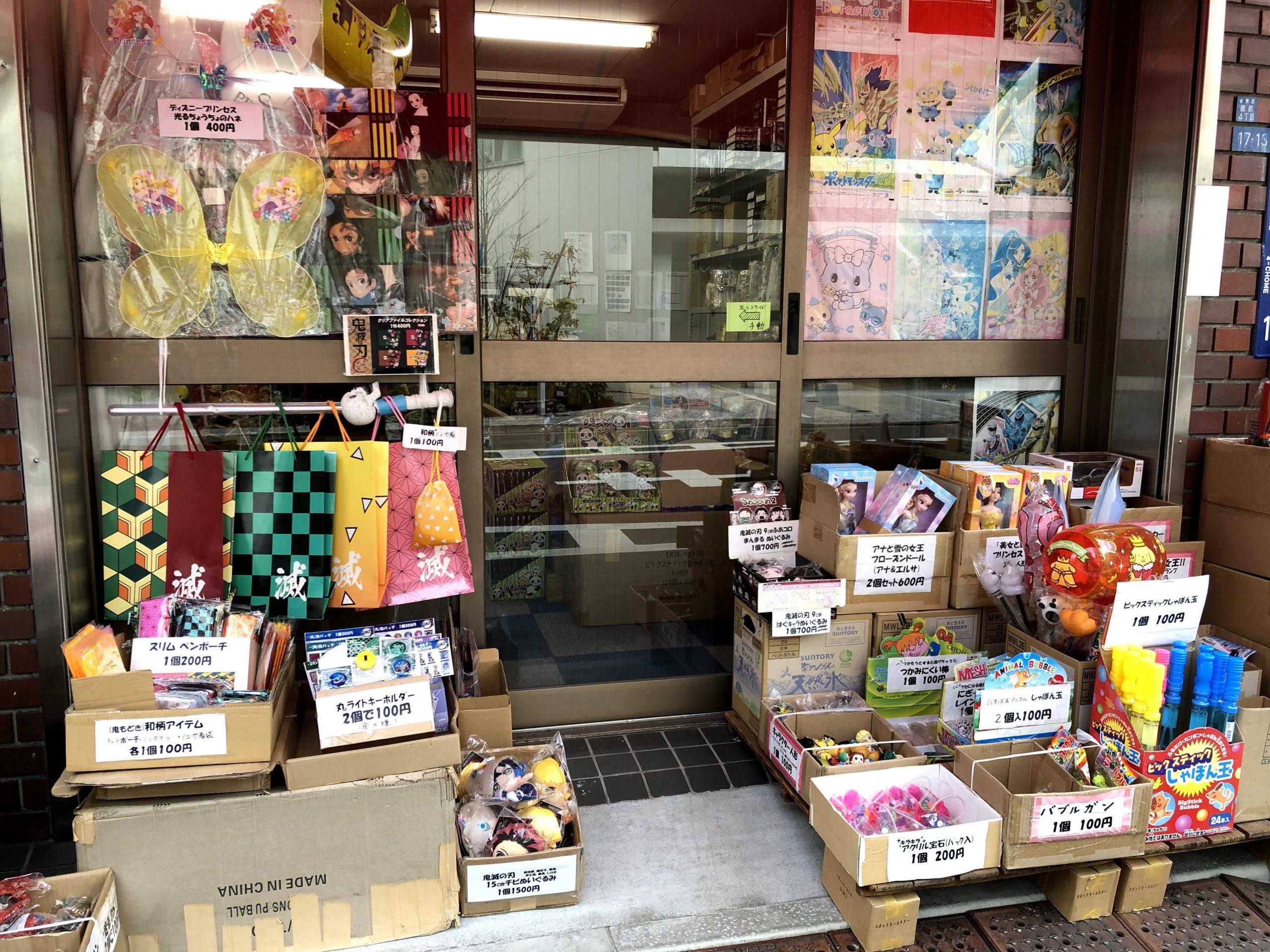 おもちゃの卸売問屋