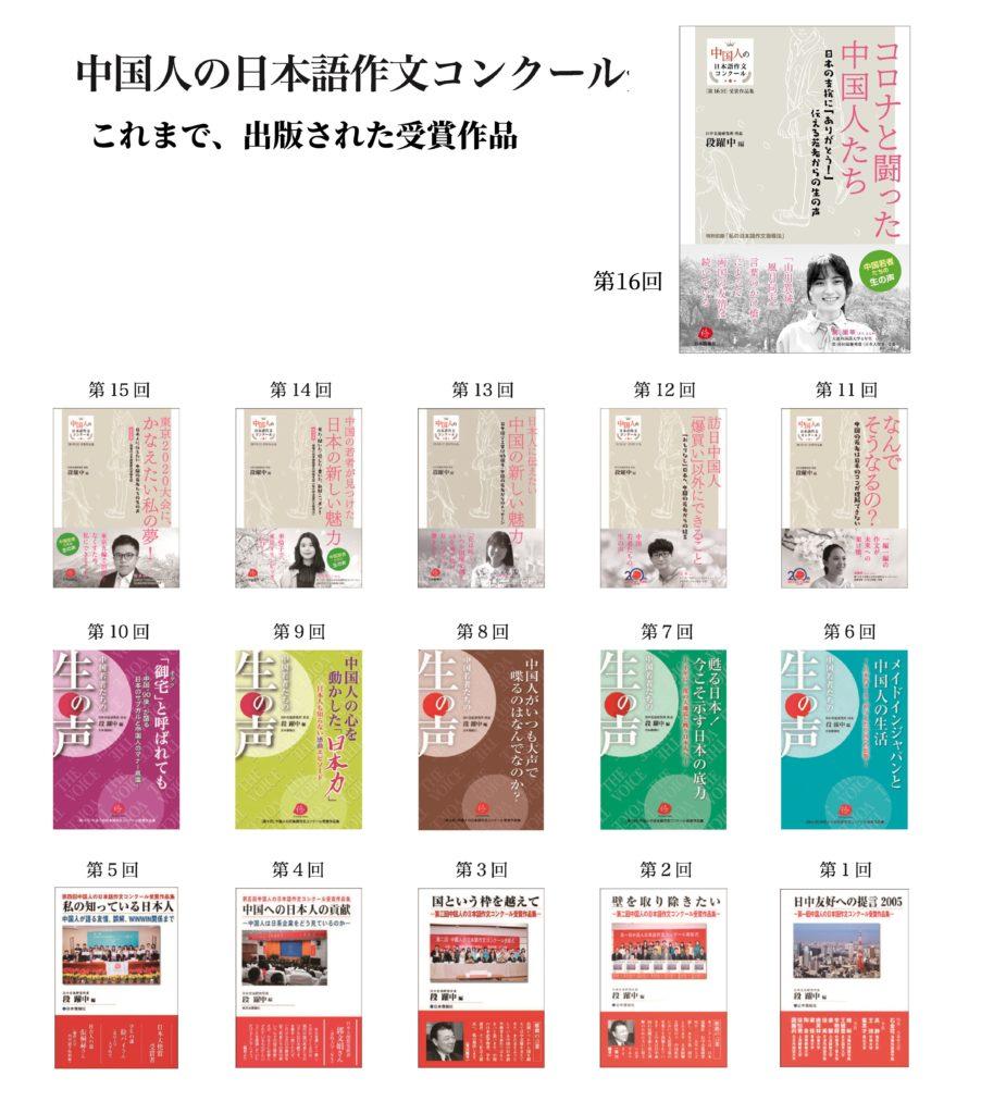 日本語作文コンクール書籍