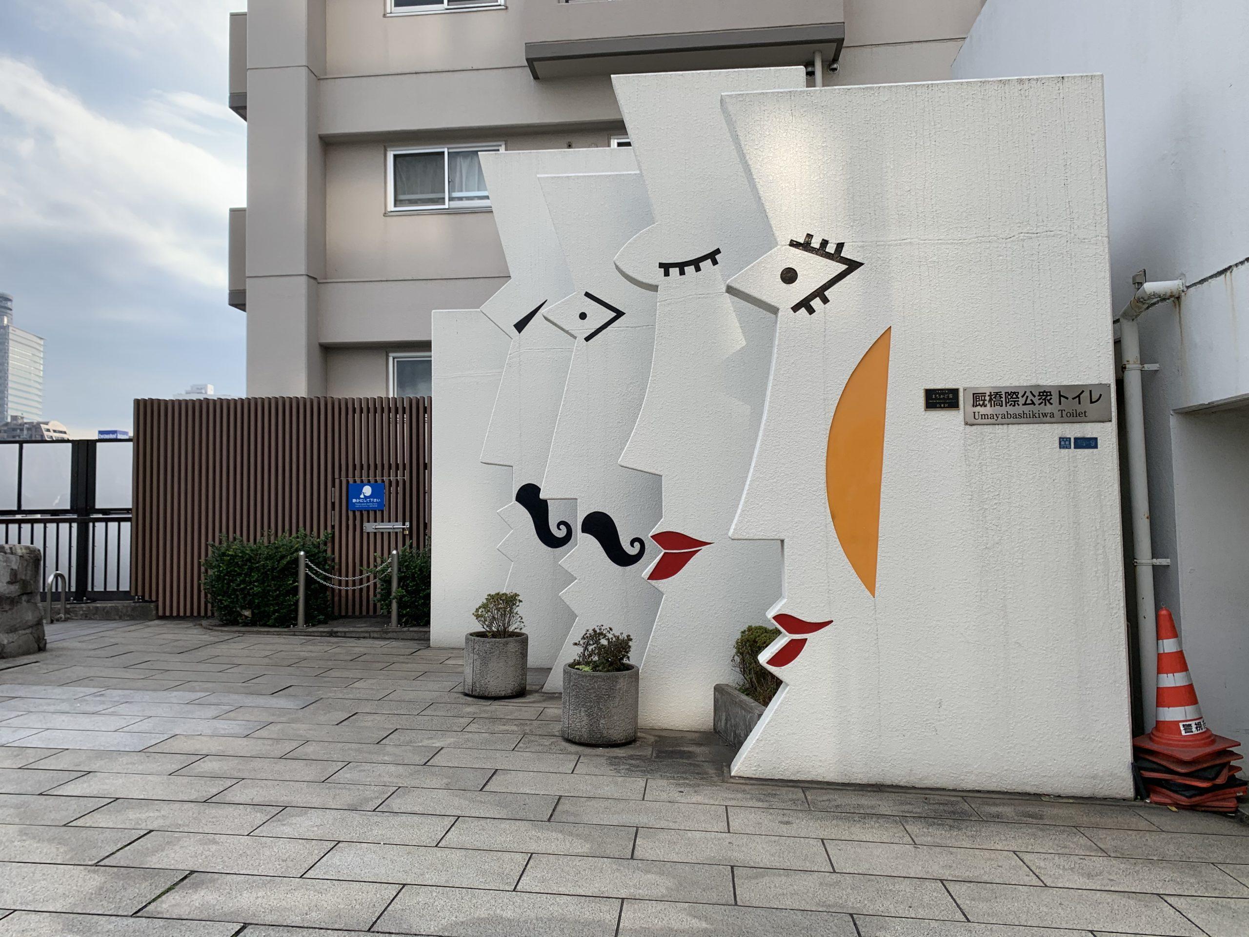 厩橋アートトイレ
