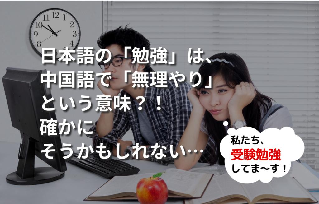 日本語の「勉強」は、中国語で「無理やり」という意味?!確かにそうかもしれない...