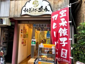 音更ぎょうざの宝永店舗写真