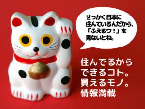 日本に住んでるからできるコト。買えるモノ。情報満載
