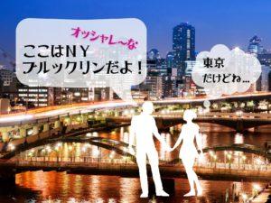 日本のブルックリン?「カチクラ」