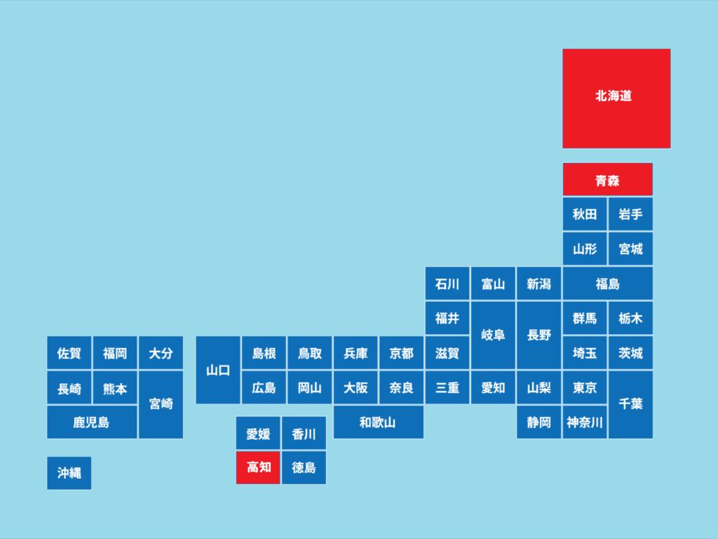 日本地図、北海道栗山町、高知県香南市、青森県弘前市