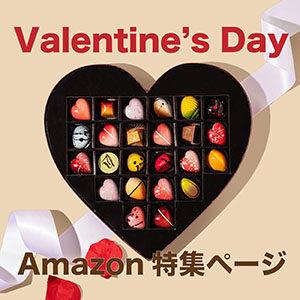 Amazonバレンタインギフト2021 特集ページ