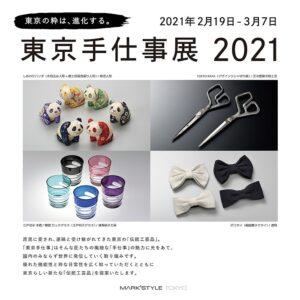 東京の粋は、進化する。2021年2月19日-3月7日東京手仕事展2021