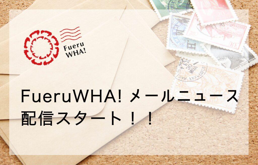 FueruWHA!メールニュース配信スタート