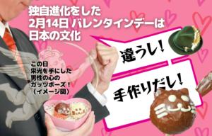 独自進化をした2月14日バレンタインデーは日本の文化