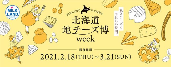 北海道地チーズ博week公式バナー