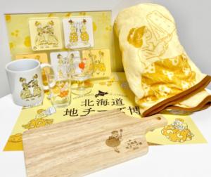 北海道地チーズ博 オリジナルグッズ