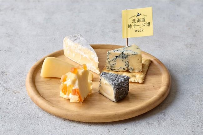 北海道地チーズ おすすめ5食べ比べプレート