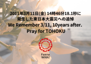 2011年3月1日(金)14時46分18.1秒に発生した東日本大震災への追悼