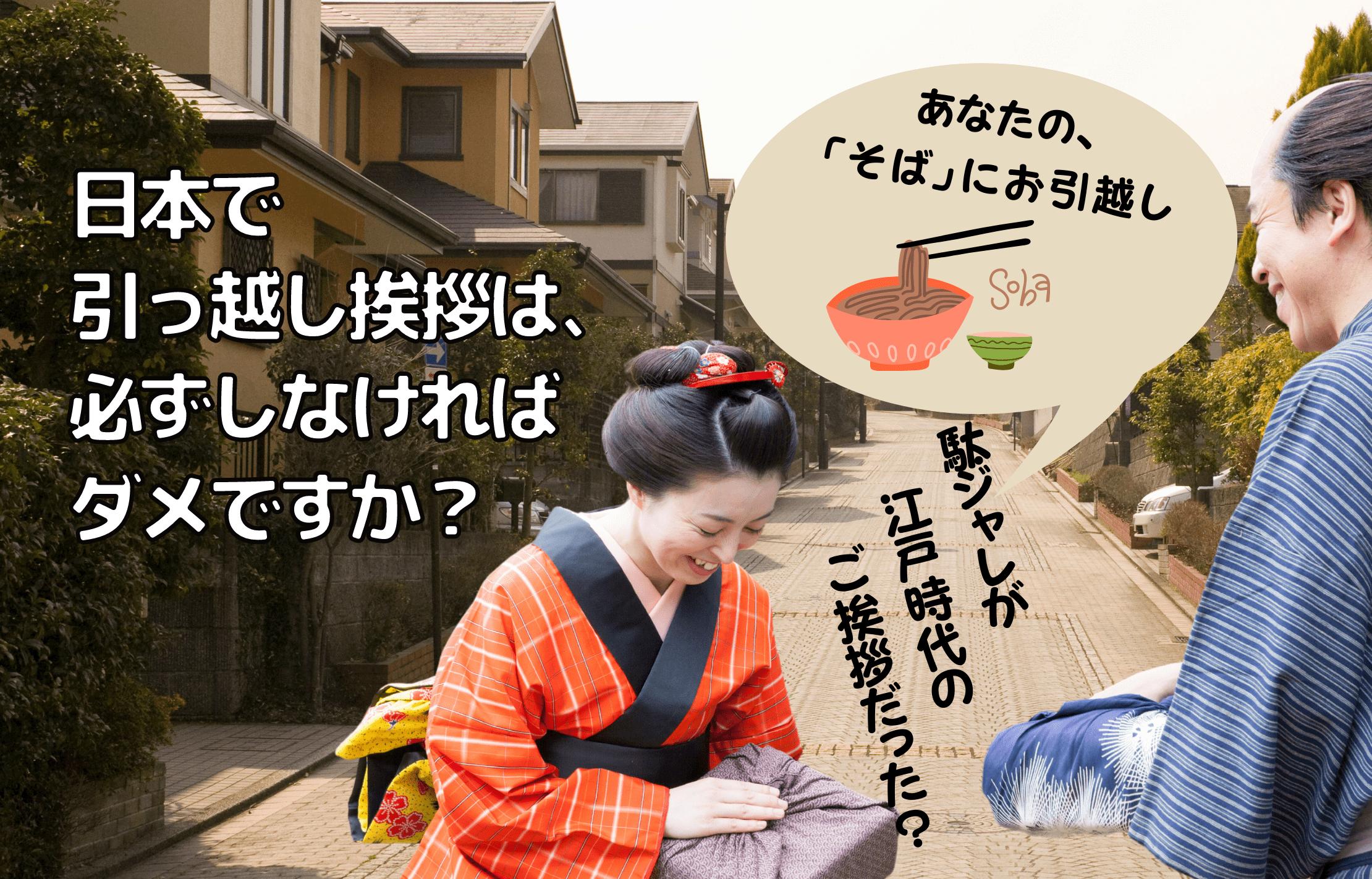 日本で引っ越し挨拶は、必ずしなければダメですか?