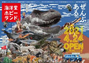 海洋堂ホビーランド2021.4..24 OPEN
