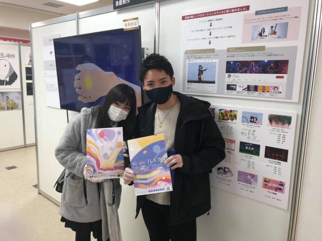 TCA東京コミュニケーションアート専門学校 のマグロニカン