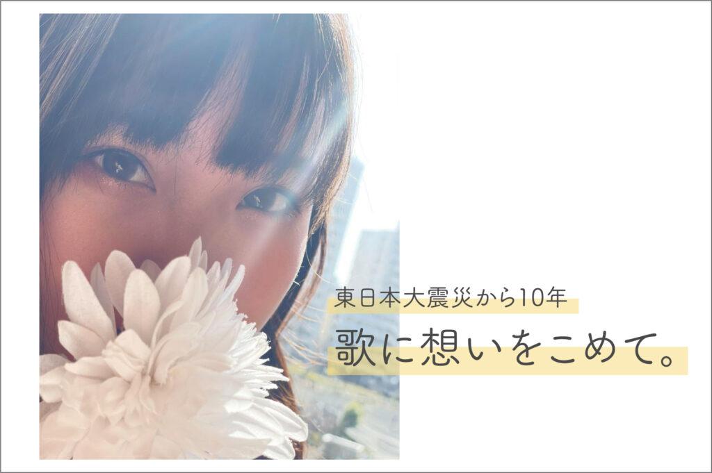 東日本大震災から10年。歌に想いをこめて。