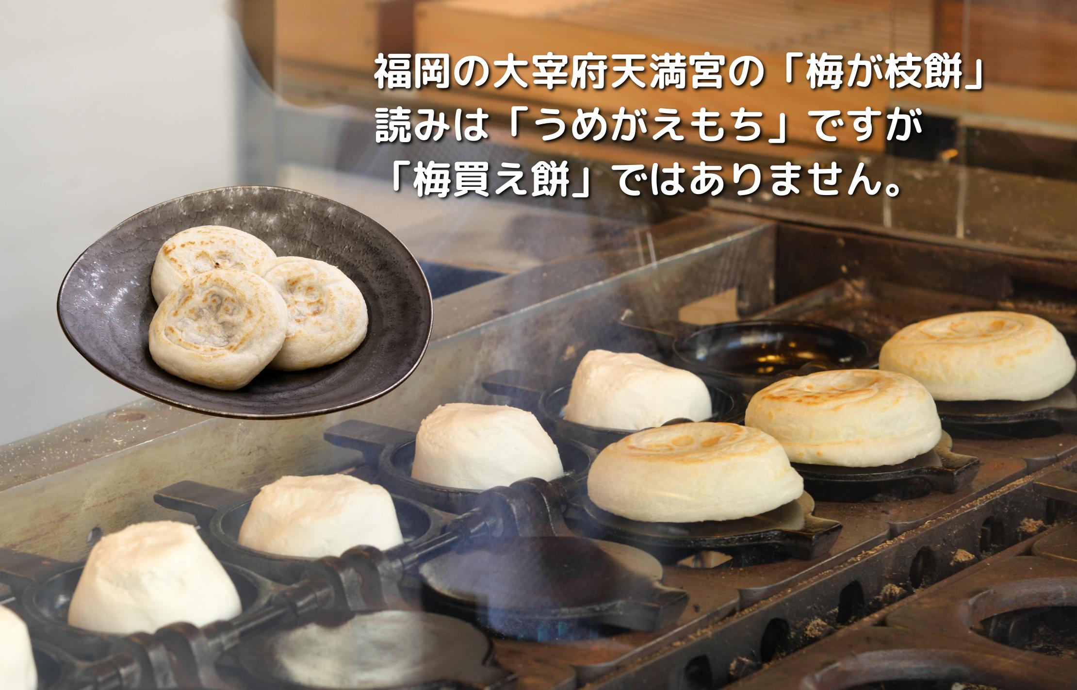 福岡の太宰府天満宮の「梅が枝餅」読みは「うめがえもち」ですが「梅買え餅」ではありません。