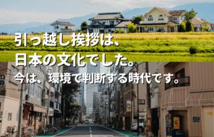 引っ越し挨拶は、日本の文化でした。今は、環境で判断する時代です。