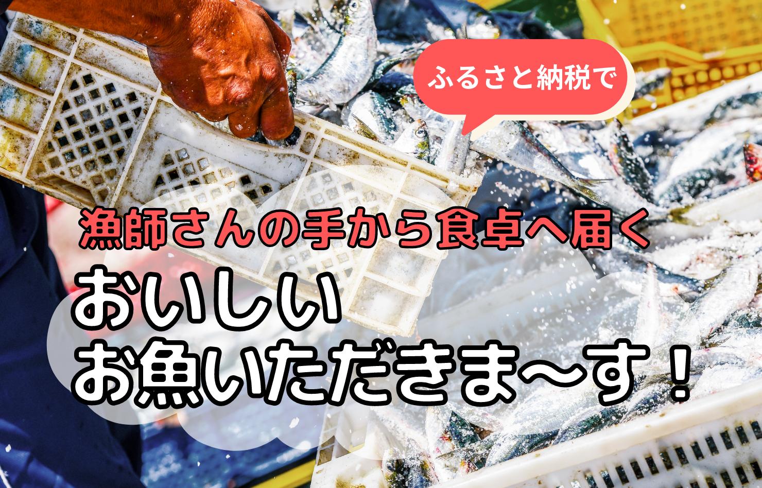 ふるさと納税で漁師さんの手から食卓へ届く、おいしいお魚いただきま〜す!