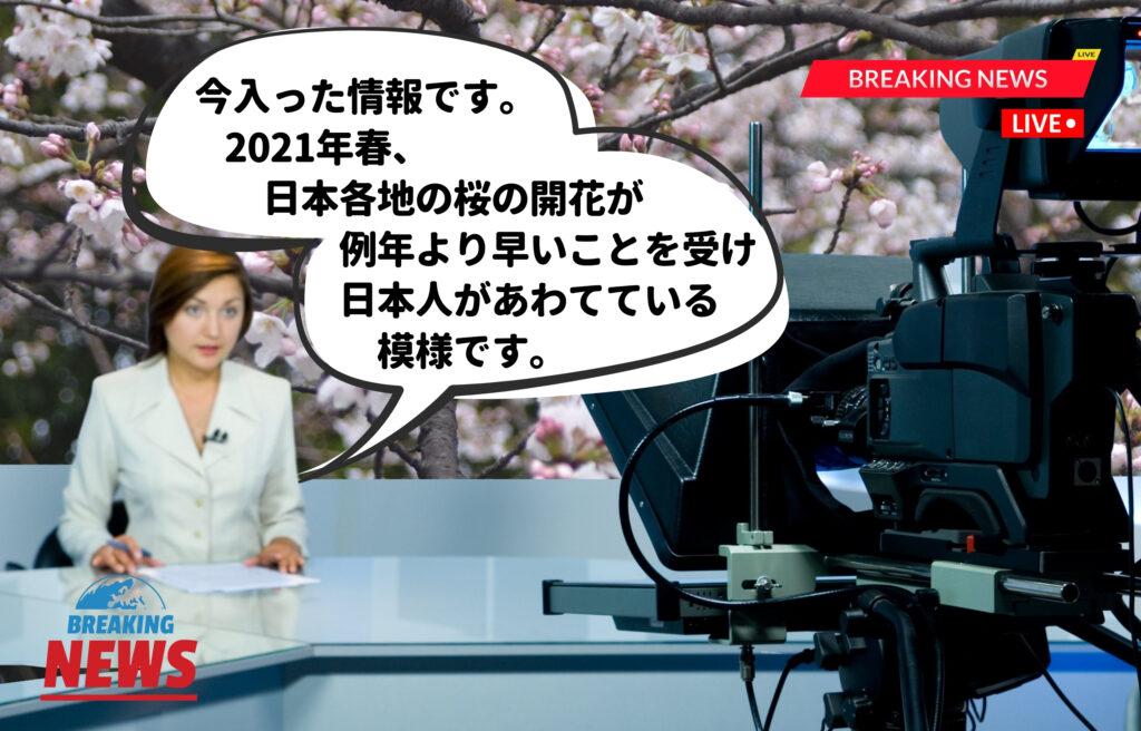 今入った情報です。2021年春、日本各地の桜の開花が例年より早いことを受け日本人があわてている模様です。