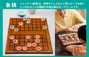 シャンチー(象棋)は、将棋やチェスなどと同じルーツをもつと言われる二人対戦型の中国伝統ボードゲームです。