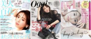 泉里香さん表紙雑誌