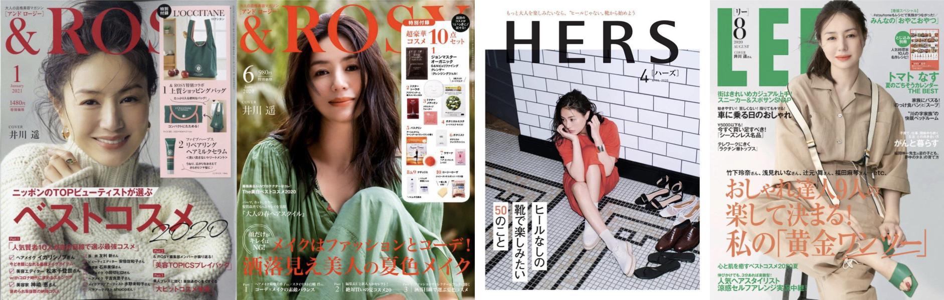 井川遥さん表紙雑誌
