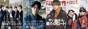平野紫耀さん表紙雑誌
