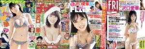沢口愛華さん表紙雑誌