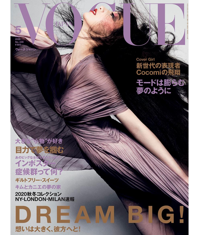 Cocomiさん表紙雑誌