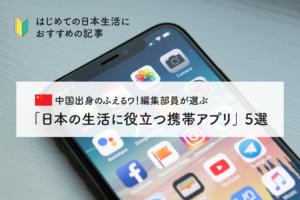 中国出身のふえるワ!編集部員が選ぶ「日本の生活に役立つ携帯アプリ」5選