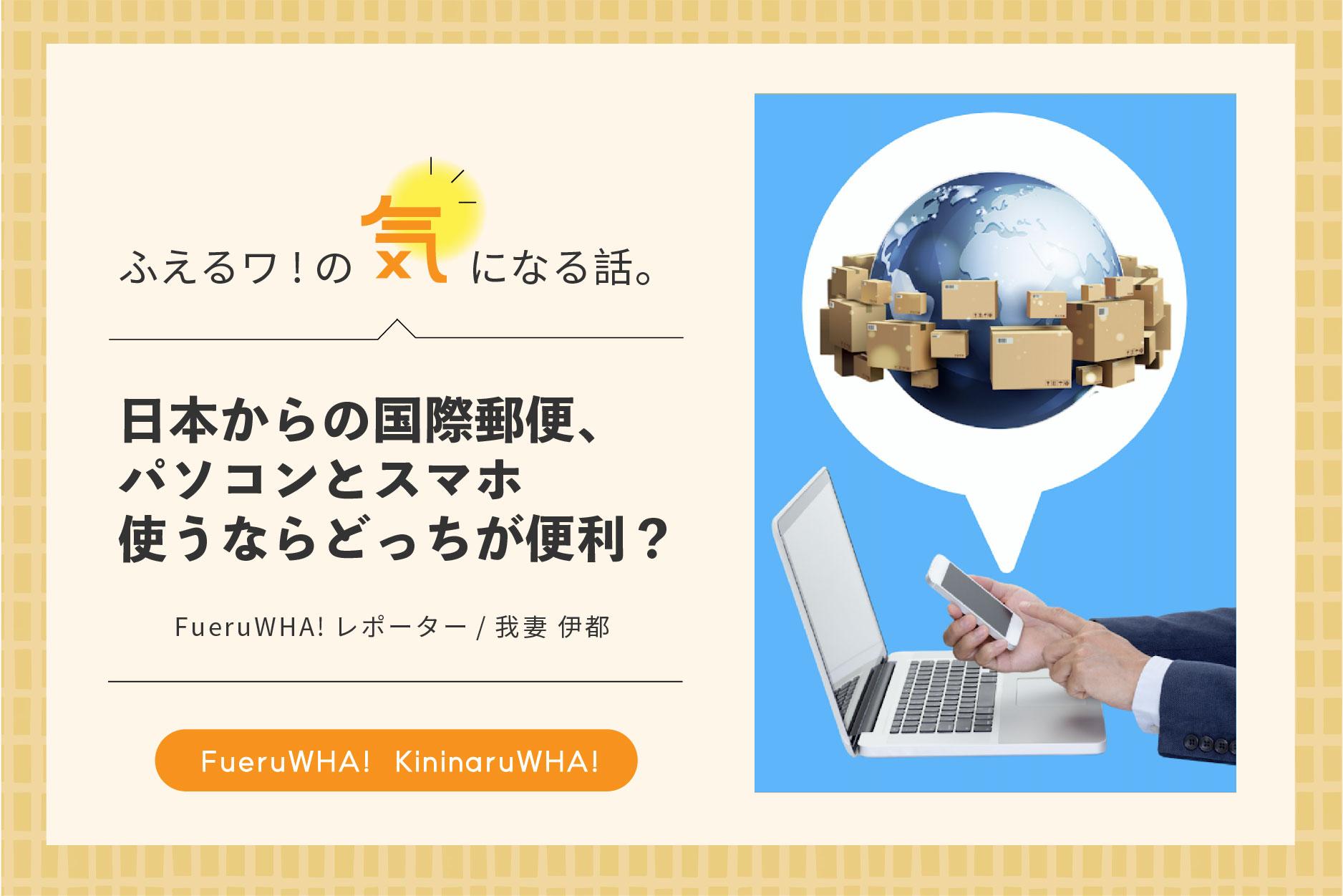 気になる話日本からの国際郵便、パソコンとスマホ使うならどっちが便利?