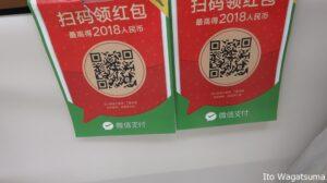 WeChat(微信)ペイ