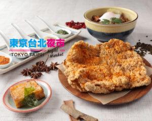 台湾フライドチキン