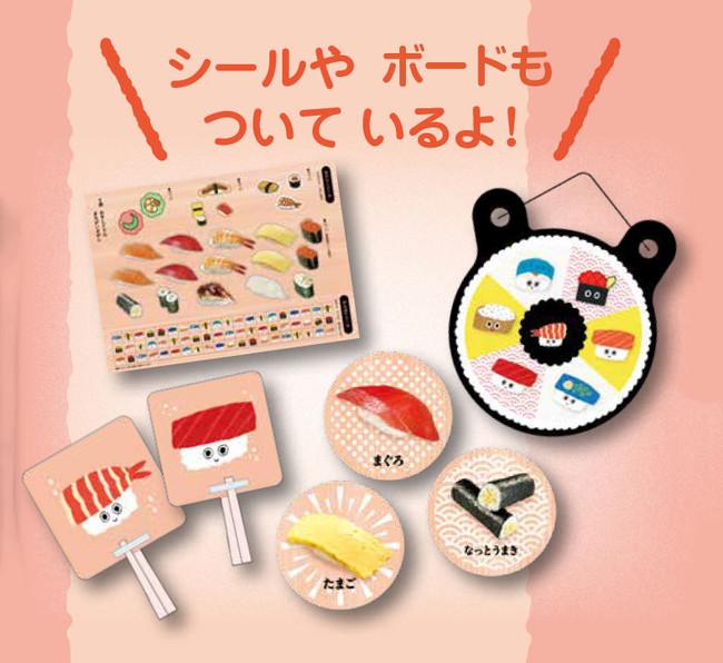 お寿司シールやボード