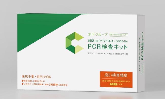 木下グループ 新型コロナPCR検査