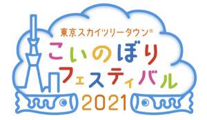 東京スカイツリータウン こいのぼりフェスティバル2021