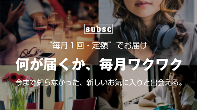 subsc 何が届くか、毎月ワクワク