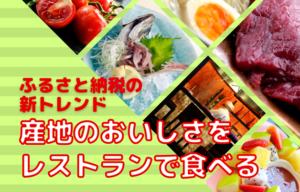 特産品がレストランで味わえるお食事券も ふるさと納税なら実質2000円!