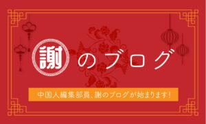 中国人編集部員、謝のブログが始まります!