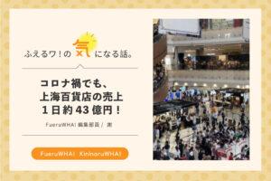 コロナ禍でも1日約2.56億元(日本円で約43億3984万円)の売り上げ!