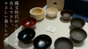 漆器を通じた日本の歴史や文化