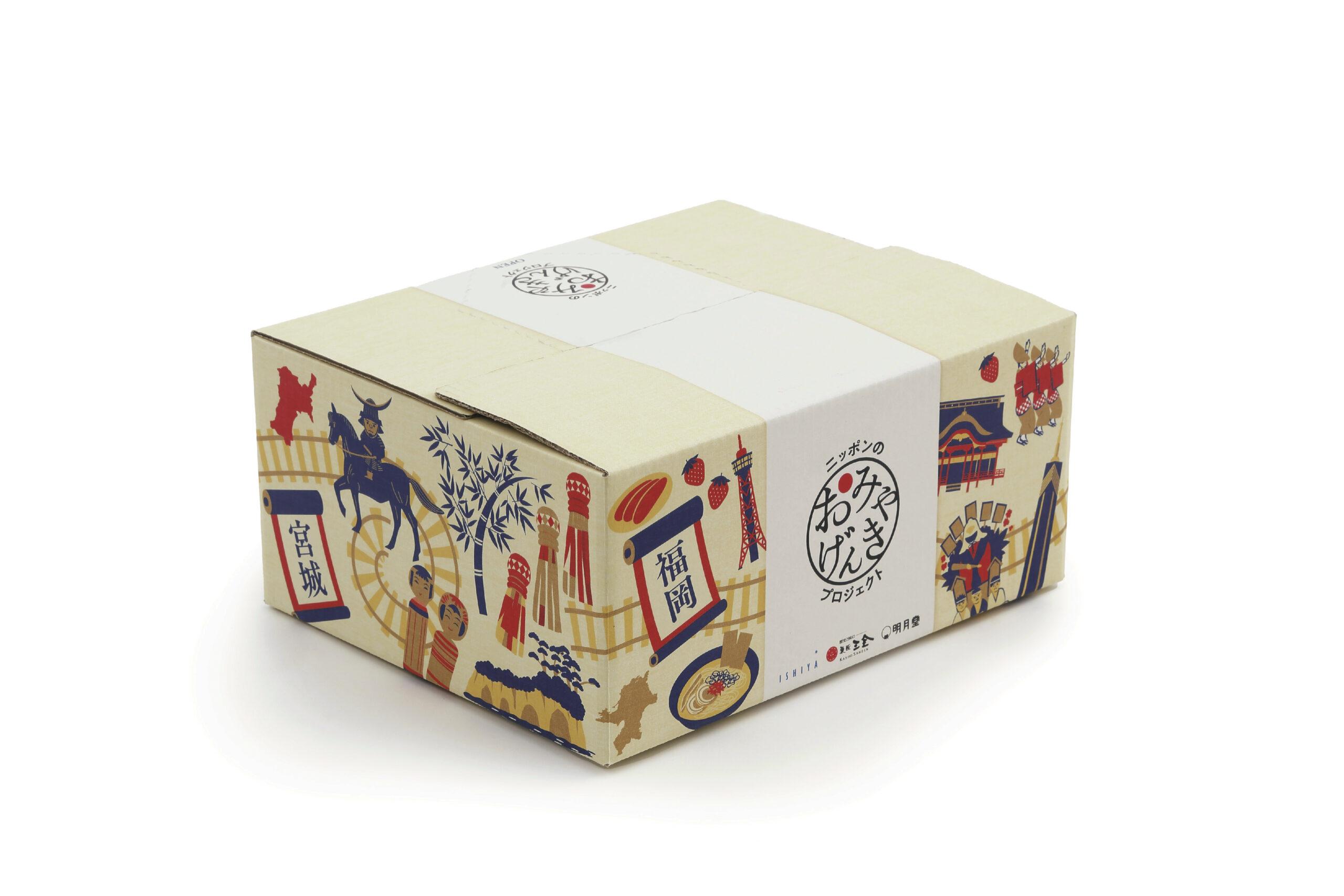 おみやげんきBOX