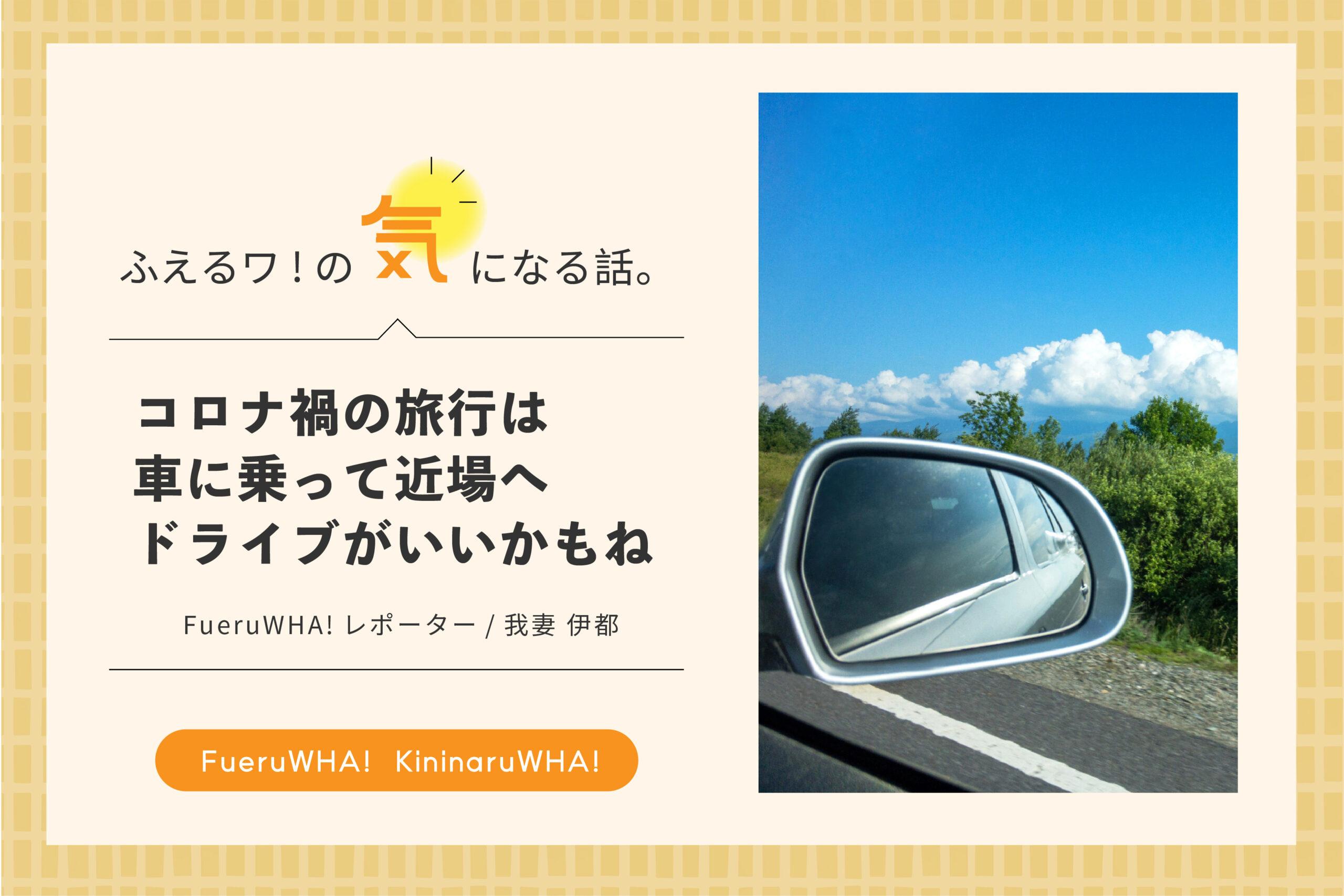 コロナ禍の旅行は車に乗って近場へドライブがいいかもね。