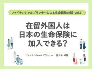 ファイナンシャルプランナーによる生命保険の話 vol.1「在留外国人は日本の生命保険に加入できる?」佐々木 祥惠