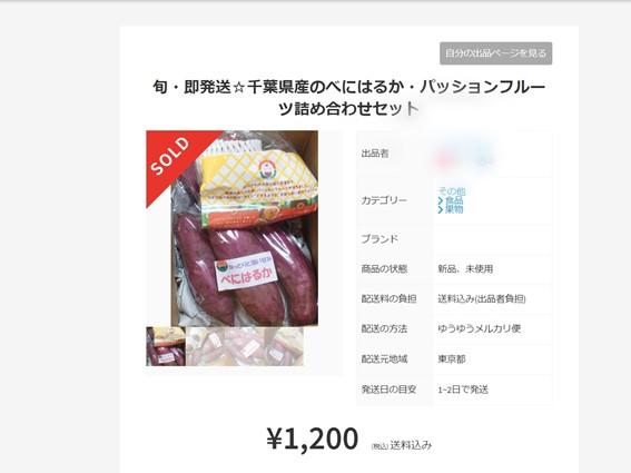 プレゼント当選した食品セット。2つに分けて販売しすぐに売れた