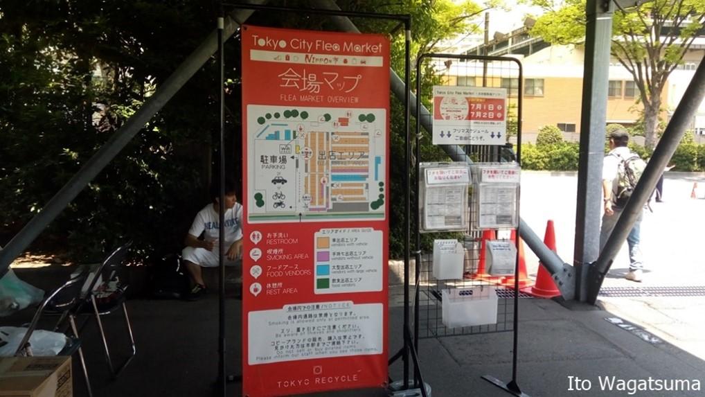 東京最大のフリーマーケット「Tokyo City Flea Market」(コロナ禍なので、開催日は要確認)