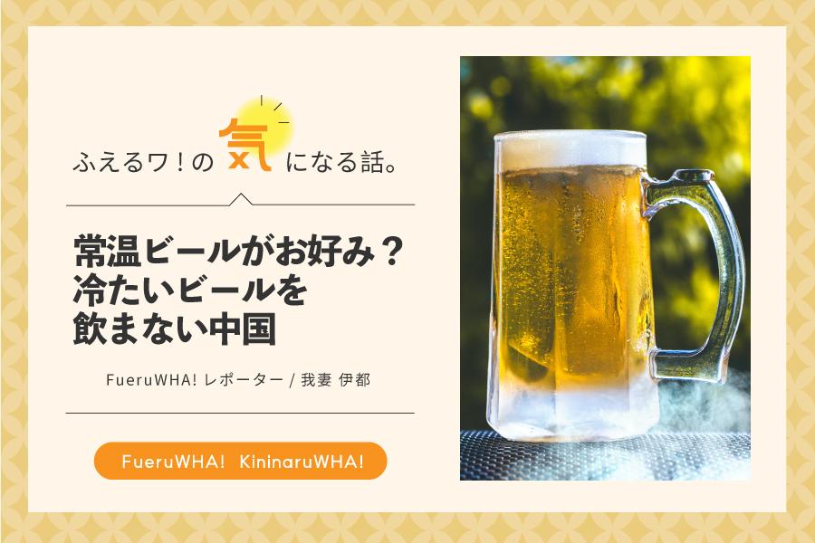 常温ビールがお好み?冷たいビールを飲まない中国